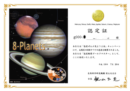 Gold8planets